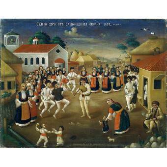 Самоковско хоро - 1892